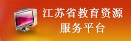 江苏省教育资源服务平台